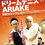 ariake
