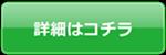 midori1b150